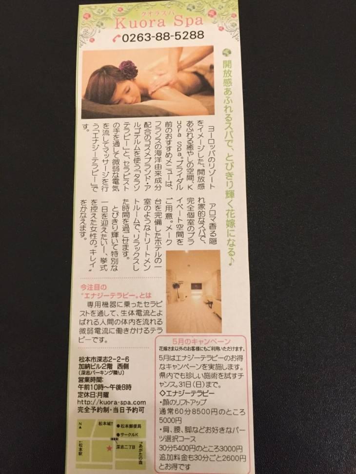 週刊松本2